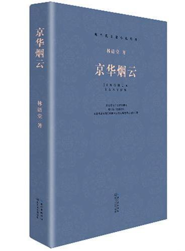 现当代长篇小说经典系列:京华烟云(近百年中国最具华彩长篇小说,影响数代人精神生活的经典之作)