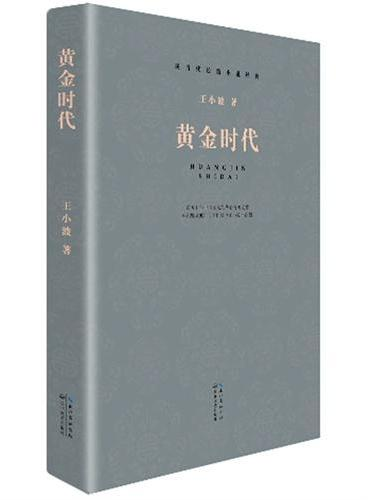 现当代长篇小说经典系列:黄金时代(近百年中国最具华彩长篇小说,影响数代人精神生活的经典之作)
