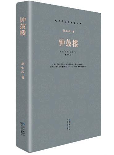 现当代长篇小说经典系列:钟鼓楼(近百年中国最具华彩长篇小说,影响数代人精神生活的经典之作)