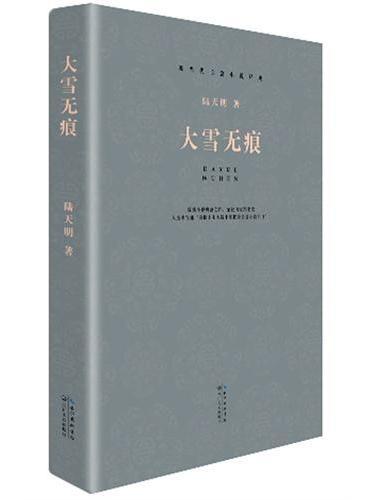 现当代长篇小说经典系列:大雪无痕(近百年中国最具华彩长篇小说,影响数代人精神生活的经典之作)