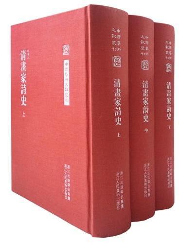 中国艺术文献丛刊:清画家诗史(全三册)