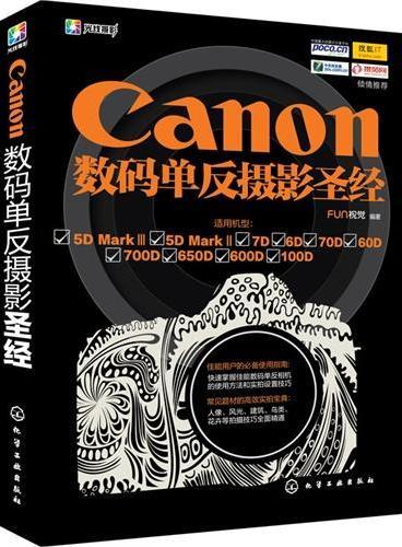Canon数码单反摄影圣经