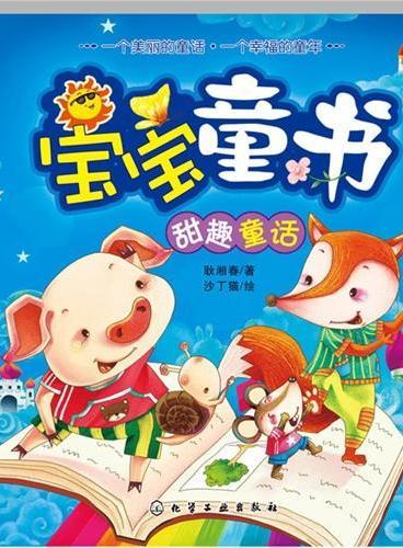 宝宝童书--甜趣童话
