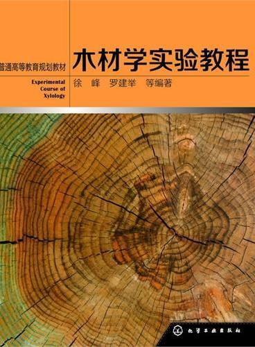 木材学实验教程(徐峰)