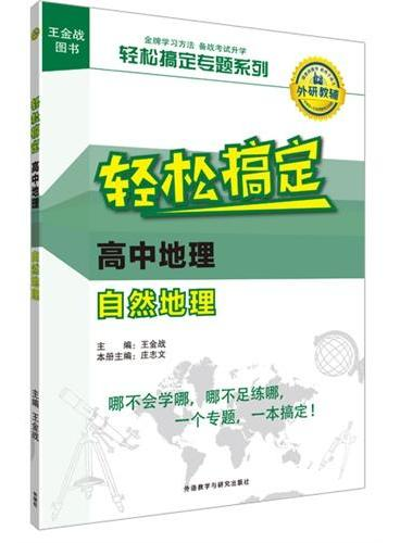 王金战系列图书:轻松搞定高中地理自然地理