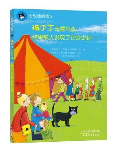 会说话的猫·猫丁丁去看马戏,结果被人发现了它会说话