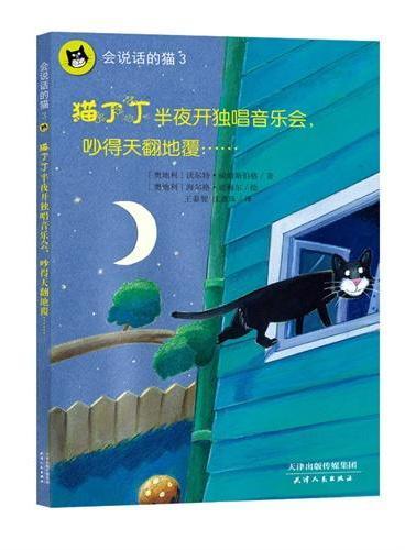 会说话的猫·猫丁丁半夜开独唱音乐会,吵得天翻地覆