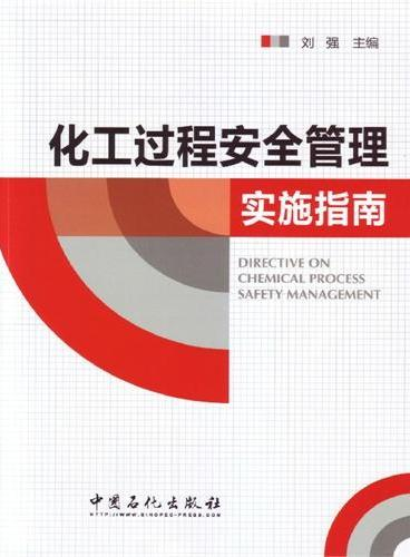 化工过程安全管理实施指南