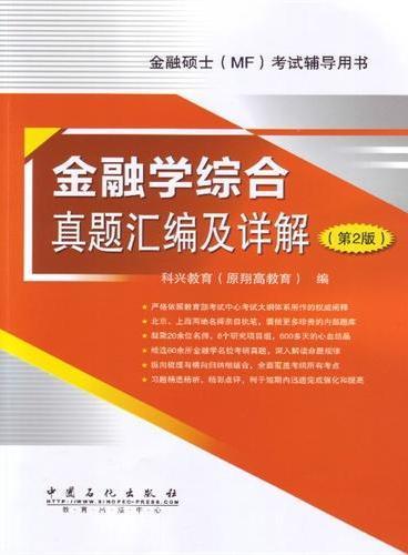 金融学综合真题汇编及详解(第2版)