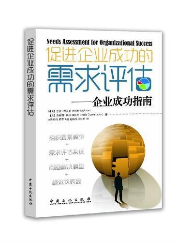 《促进企业成功的需求评估—企业成功指南》现代绩效管理之父罗杰?考夫曼关于需求评估体系的最新力作