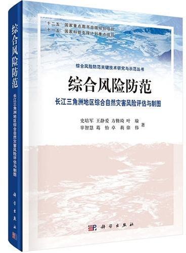 综合风险防范  长江三角洲地区综合自然灾害风险评估与制图
