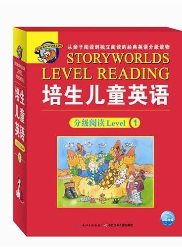 培生儿童英语分级阅读Level 1(全球最大教育出版集团培生精心打造的一套培养孩子从亲子阅读到独立阅读的经典英语分级读物。)(海豚传媒出品)