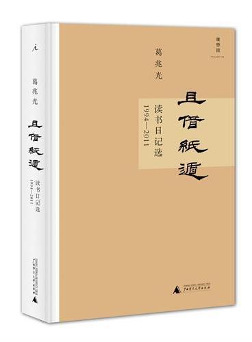 """且借纸遁:读书日记选1994—2011(一百五十余种""""闲书"""",折射出思想史家的视野和境界)"""