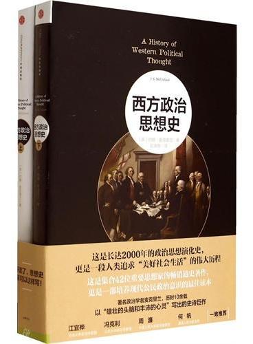 """西方政治思想史(上下册)(一段人类追求""""美好社会生活""""的伟大历程,一部培养现代公民政治意识的最佳读本,政治思考就是政治行动)"""