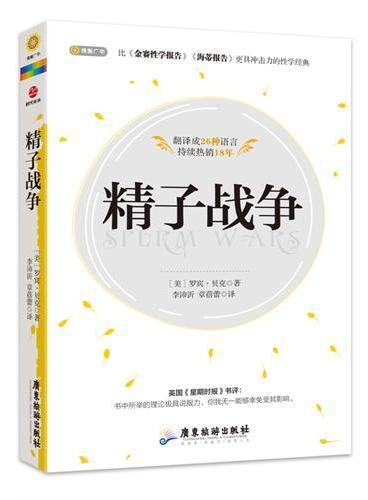 精子战争(翻译成26种语言,持续热销18年,比肩《自私的基因》,比《金赛性学报告》《海蒂报告》更具冲击力!罗振宇、马晓年、小庄、朱伟杰、徐天民、曾志朗等力荐。)