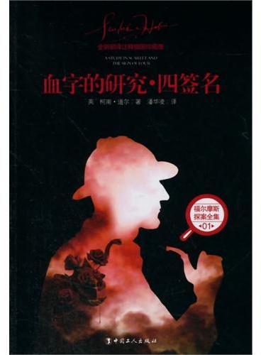 血字的研究·四签名-福尔摩斯探案全集01(风靡世界的侦探小说经典,全新翻译注释插图珍藏版)