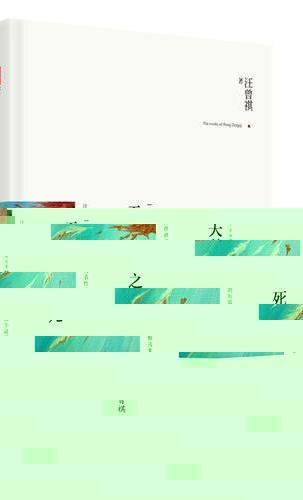 天鹅之死(精装典藏版!汪曾祺作品精选,最具代表性的短篇小说精选集!荒芜岁月里一个儒者抒写的爱的文学!)