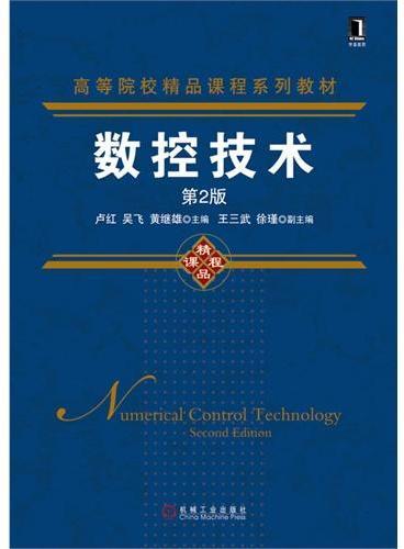 数控技术(第2版,高等院校精品课程系列教材)
