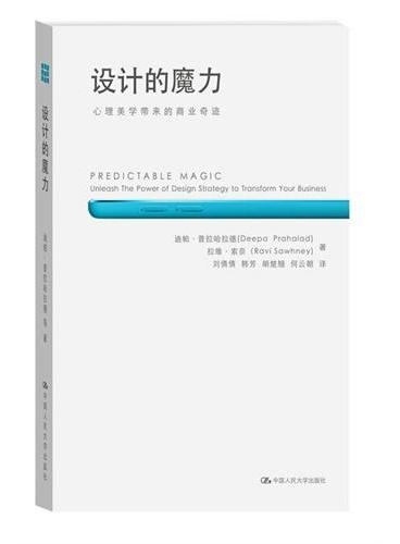 设计的魔力:心理美学带来的商业奇迹