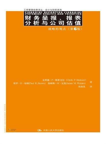财务呈报、报表分析与公司估值:战略的观点(第6版)(工商管理经典译丛·会计与财务系列)
