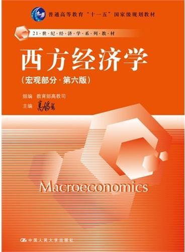 """西方经济学(宏观部分·第六版)(21世纪经济学系列教材;普通高等教育""""十一五""""国家级规划教材)"""
