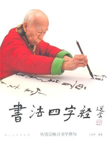 书法四字经 从饶宗颐习书学撰句(大开本)