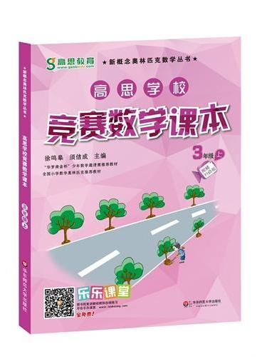 高思学校竞赛数学课本 三年级(上)(第二版)