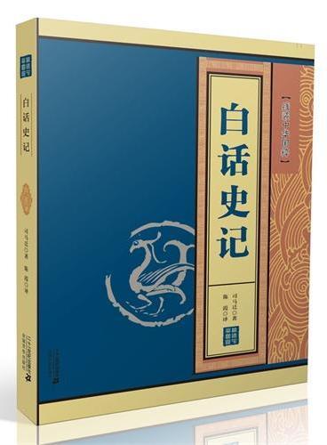 白话史记    线装中华国粹系列