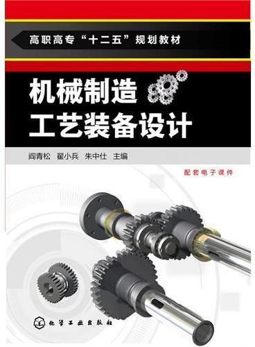 机械制造工艺装备设计(阎青松)