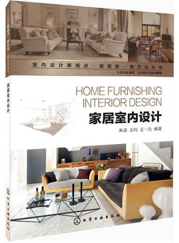 室内设计新视点·新思维·新方法丛书--家居室内设计