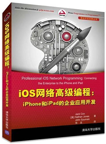 iOS网络高级编程:iPhone和iPad的企业应用开发(移动开发经典丛书)