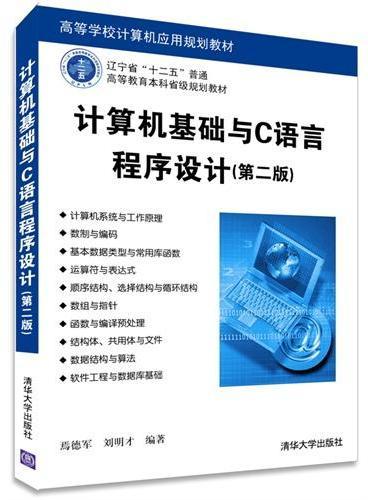 计算机基础与C语言程序设计(第二版)(高等学校计算机应用规划教材)