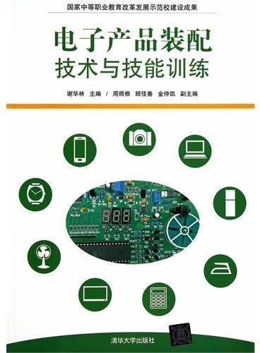 电子产品装配技术与技能训练