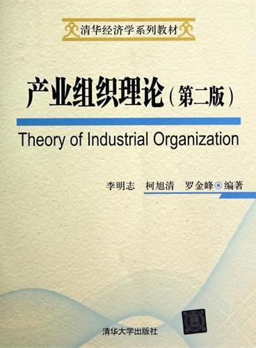产业组织理论(第二版)(清华经济学系列教材)