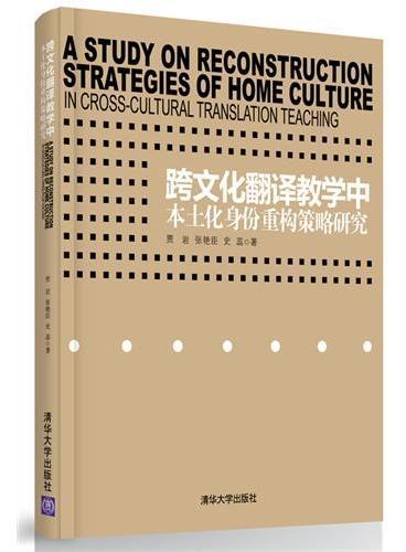 跨文化翻译教学中本土化身份重构策略研究