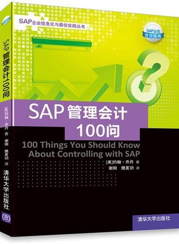 SAP管理会计100问(SAP企业信息化与最佳实践丛书)