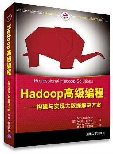 Hadoop高级编程——构建与实现大数据解决方案