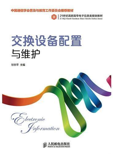 交换设备配置与维护(中国通信学会普及与教育工作委员会推荐教材)