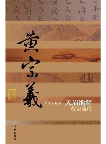 天崩地解——黄宗羲传(平装)