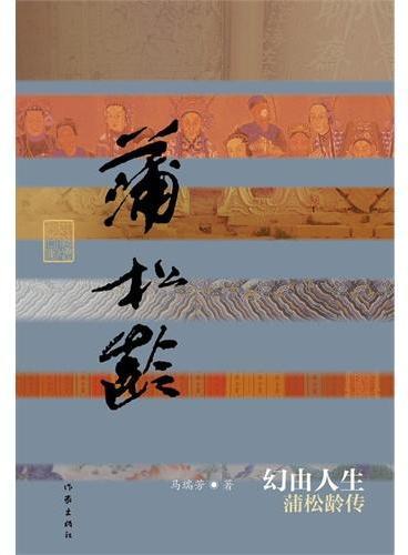 幻由人生——蒲松龄传(平)