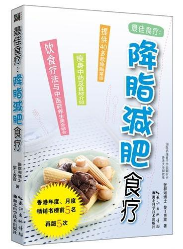 最佳食疗:降脂减肥食疗(饮食疗法与中医药养生完美结合;香港年度、月度畅销书榜前5名,再版5次)