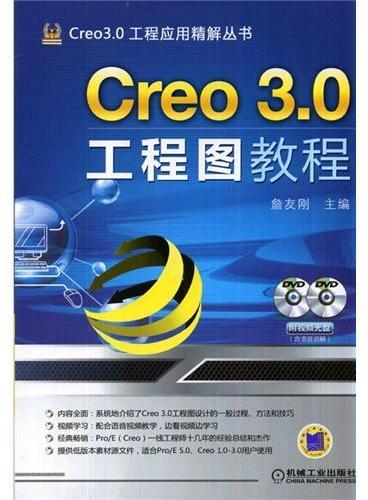 Creo 3.0工程图教程