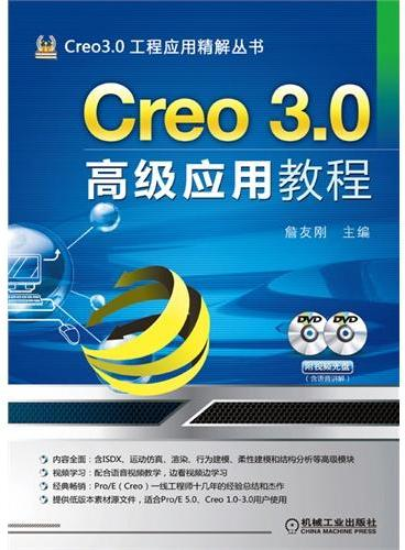 Creo 3.0高级应用教程