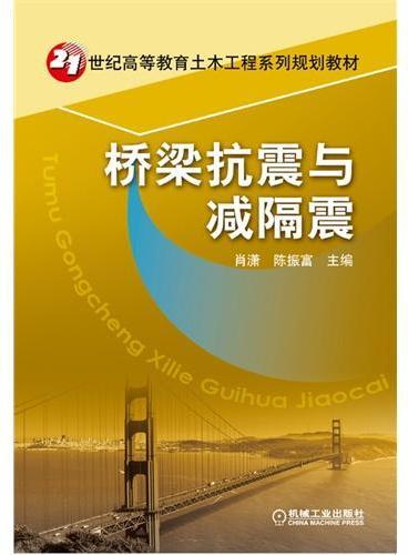 桥梁抗震与减隔震(21世纪高等教育土木工程系列规划教材)