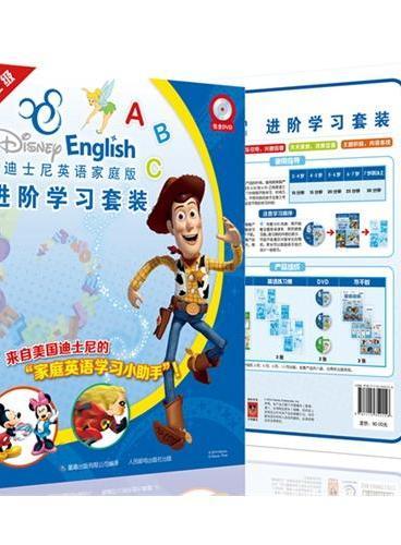 迪士尼英语家庭版进阶学习套装第二级