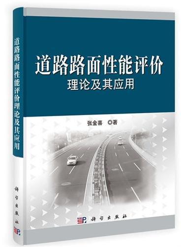 道路路面性能评价理论及其应用