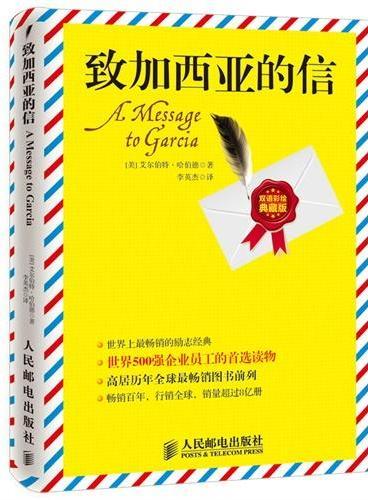 致加西亚的信(双语彩绘典藏版)