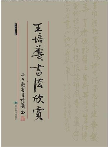 王培华书法欣赏