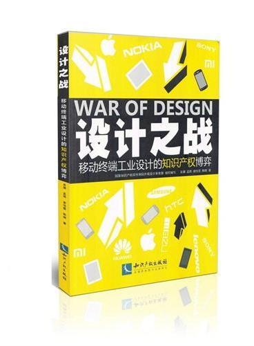 设计之战——移动终端工业设计的知识产权博弈