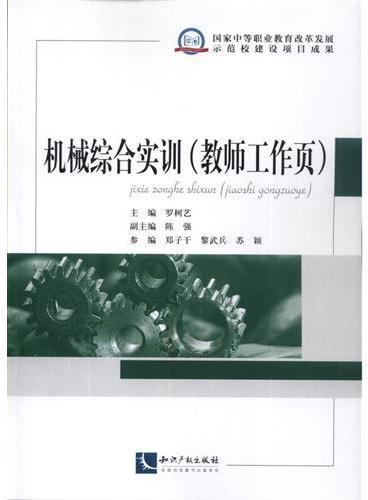 机械综合实训(教师工作页)